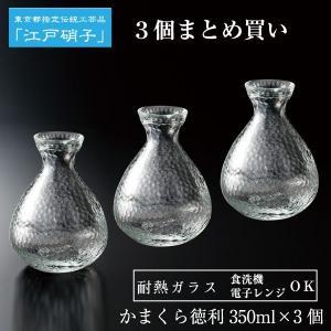 まとめ買い「耐熱ガラス」江戸硝子 かまくら徳利(約2合)350ml 3個セット KK-6138-3p (日本製) 食洗機対応|shop-e-zakkaya
