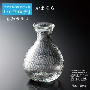 「耐熱ガラス」江戸硝子 かまくら徳利(約1合)200ml KK-6139(日本製) 食洗機対応|shop-e-zakkaya