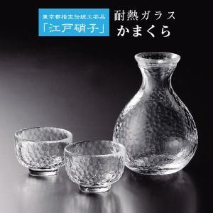 「耐熱ガラス」江戸硝子 かまくら酒器セット (約1合徳利&酒盃2個) KK-6139-29(日本製) 食洗機対応|shop-e-zakkaya