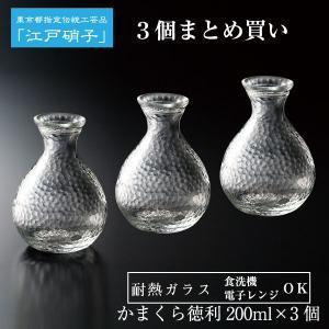 まとめ買い「耐熱ガラス」江戸硝子 かまくら徳利(約1合)200ml3個セット KK-6139-3p(日本製) 食洗機対応|shop-e-zakkaya