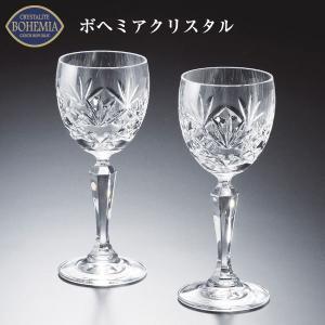 「ボヘミアクリスタル」クリスタルグラス ロイヤルスター ワイングラスペアーセット RS-5013|shop-e-zakkaya