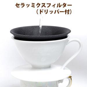 (コーヒーフィルター)久右ヱ門(KYUEMON) ニューセラミックスコーヒーフィルターセット KBT...