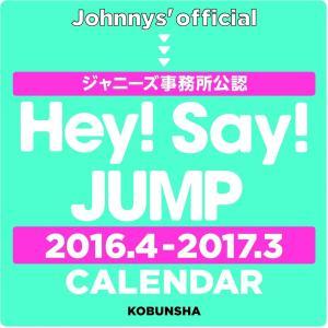 Hey! Say! JUMP 2016.4→2017.3 CALENDAR  ジャニーズカレンダー 3月9発売|shop-easu01