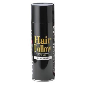 薄毛スプレー/ヘアケア 〔ブラック〕 スプレー式 150g マコンブエキス・センブリエキス配合 『HairFollow ヘアフォロー』|shop-easu01