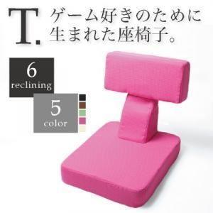 座椅子 ピンク ゲームを楽しむ多機能座椅子〔T.〕ティー〔代引不可〕