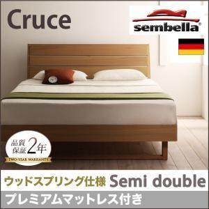 高級ドイツブランド【sembella】センベラ【Cruce】クルーセ(ウッドスプリング仕様)【プレミアムマットレス】セミダブル|shop-easu01