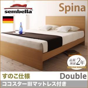 高級ドイツブランド【sembella】センベラ【Spina】スピナ(すのこ仕様)【ココスターIIIマットレス】ダブル|shop-easu01