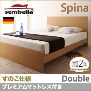 高級ドイツブランド【sembella】センベラ【Spina】スピナ(すのこ仕様)【プレミアムマットレス】ダブル|shop-easu01