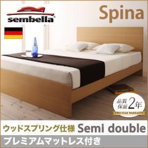高級ドイツブランド【sembella】センベラ【Spina】スピナ(ウッドスプリング仕様)【プレミアムマットレス】セミダブル|shop-easu01