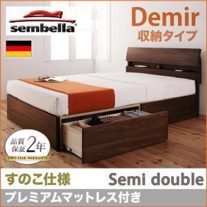 高級ドイツブランド【sembella】センベラ【Demir】デミール(収納タイプ・すのこ仕様)【プレミアムマットレス】セミダブル|shop-easu01