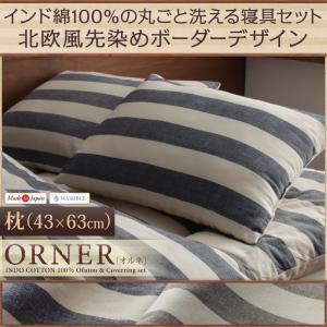 日本製 インド綿100%の丸ごと洗える寝具セット 北欧風先染めボーダーデザイン【ORNER】オルネ 枕 43×63cm|shop-easu01