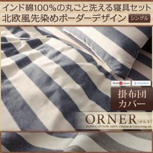 日本製 インド綿100%の丸ごと洗える寝具セット 北欧風先染めボーダーデザイン【ORNER】オルネ 掛布団カバー シングル|shop-easu01