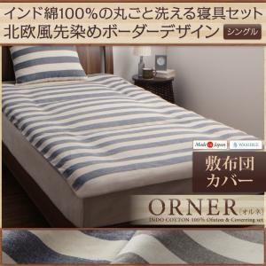 日本製 インド綿100%の丸ごと洗える寝具セット 北欧風先染めボーダーデザイン【ORNER】オルネ 敷布団カバー シングル|shop-easu01