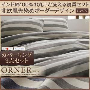 日本製 インド綿100%の丸ごと洗える寝具セット 北欧風先染めボーダーデザイン【ORNER】オルネ カバーリング3点セット シングル|shop-easu01