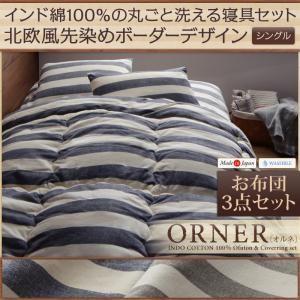 日本製 インド綿100%の丸ごと洗える寝具セット 北欧風先染めボーダーデザイン【ORNER】オルネ お布団3点セット シングル|shop-easu01