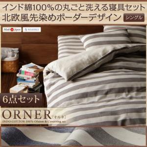 日本製 インド綿100%の丸ごと洗える寝具セット 北欧風先染めボーダーデザイン【ORNER】オルネ お布団6点セット シングル|shop-easu01