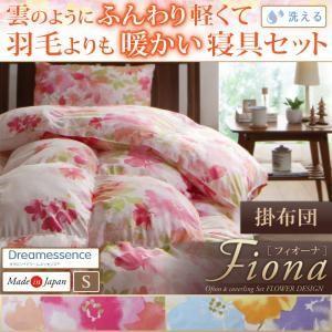 日本製 雲のようにふんわり軽くて羽毛よりも暖かい洗える寝具セット 水彩画風エレガントフラワーデザイン【Fiona】フィオーナ 掛布団 シングル|shop-easu01