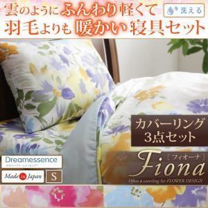 日本製 雲のようにふんわり軽くて羽毛よりも暖かい洗える寝具セット 水彩画風エレガントフラワーデザイン【Fiona】フィオーナ カバーリング3点セット |shop-easu01