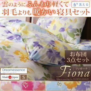 日本製 雲のようにふんわり軽くて羽毛よりも暖かい洗える寝具セット 水彩画風エレガントフラワーデザイン【Fiona】フィオーナ お布団3点セット シング|shop-easu01