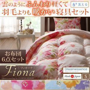 日本製 雲のようにふんわり軽くて羽毛よりも暖かい洗える寝具セット 水彩画風エレガントフラワーデザイン【Fiona】フィオーナ お布団6点セット シング|shop-easu01