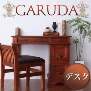 アンティーク調アジアン家具シリーズ【GARUDA】ガルダ デスク shop-easu01