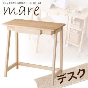 リビングにつくる家事スペース【mare】メール デスク shop-easu01