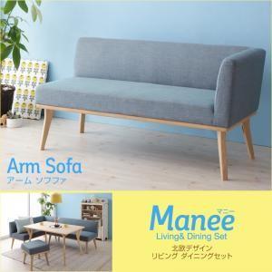 北欧デザインリビングダイニングセット【Manee】マニー アームソファ|shop-easu01