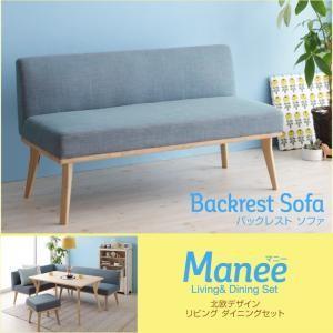 北欧デザインリビングダイニングセット【Manee】マニー バックレストソファ|shop-easu01