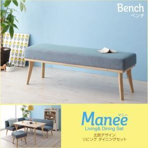 北欧デザインリビングダイニングセット【Manee】マニー ベンチ|shop-easu01