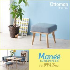 北欧デザインリビングダイニングセット【Manee】マニー オットマン|shop-easu01