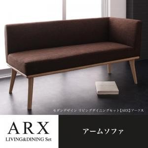 モダンデザインリビングダイニングセット【ARX】アークス アームソファ|shop-easu01