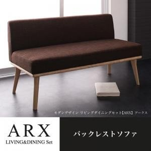 モダンデザインリビングダイニングセット【ARX】アークス バックレストソファ|shop-easu01