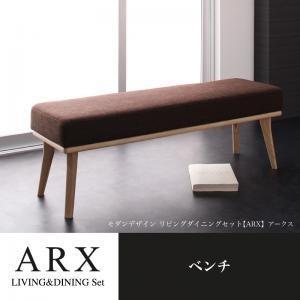 モダンデザインリビングダイニングセット【ARX】アークス ベンチ|shop-easu01