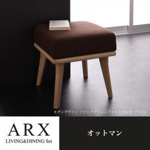 モダンデザインリビングダイニングセット【ARX】アークス オットマン|shop-easu01