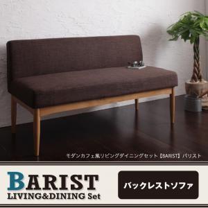 モダンカフェ風リビングダイニングセット【BARIST】バリスト バックレストソファ|shop-easu01