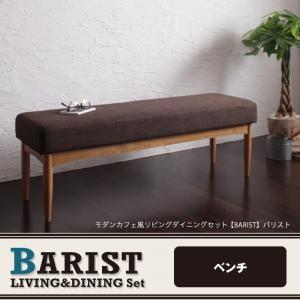 モダンカフェ風リビングダイニングセット【BARIST】バリスト ベンチ|shop-easu01