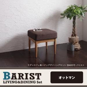 モダンカフェ風リビングダイニングセット【BARIST】バリスト オットマン|shop-easu01