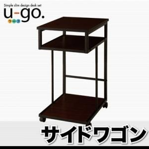 シンプルスリムデザイン 収納付きパソコンデスクセット 【u-go.】ウーゴ/サイドワゴン単品 shop-easu01