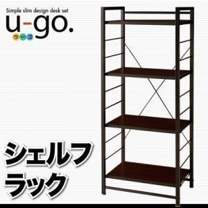 シンプルスリムデザイン 収納付きパソコンデスクセット 【u-go.】ウーゴ/シェルフラック単品 shop-easu01