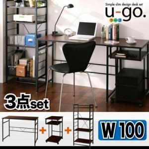 シンプルスリムデザイン 収納付きパソコンデスクセット 【u-go.】ウーゴ/3点セットBタイプ(デスクW100+サイドワゴン+シェルフラック) shop-easu01