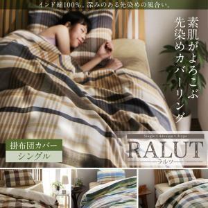 インド綿100%のあじわい深い先染めチェックカバーリング 【RALUT】ラルツ 掛布団カバー シングル|shop-easu01