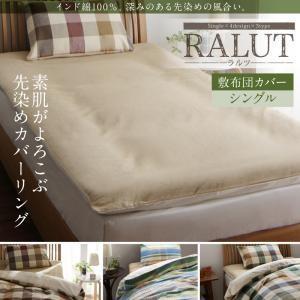インド綿100%のあじわい深い先染めチェックカバーリング 【RALUT】ラルツ 敷布団カバー シングル|shop-easu01