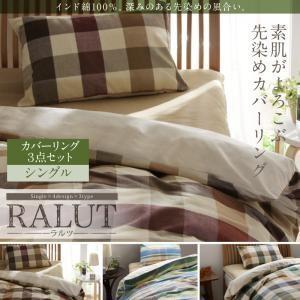 インド綿100%のあじわい深い先染めチェックカバーリング 【RALUT】ラルツ カバーリング3点セット シングル|shop-easu01