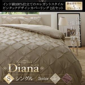 インド綿100%仕立て エレガントスタイル ピンタックデザインカバーリング【Diana】ディアナ  掛カバー+枕カバー2点セット シングル|shop-easu01