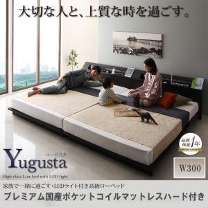 家族で一緒に過ごす・LEDライト付き高級ローベッド Yugusta ユーガスタ プレミアム国産ポケットコイルマットレスハード付き W300|shop-easu01