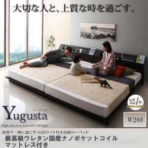家族で一緒に過ごす・LEDライト付き高級ローベッド Yugusta ユーガスタ 最高級ウレタン国産ナノポケットコイルマットレス付き W280|shop-easu01
