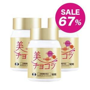 【3個セット67%OFF】美チョコラ30日分ボトル(送料無料...