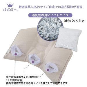 東京西川 枕 洗える 睡眠博士 横寝サポート 横向き寝が多い方向け ソフトパイプ 高さ調節可能 アーチ型形状 やわらかタッチ 高さ(高め)|shop-frontier
