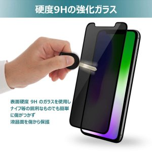 KlearLook iPhone XS/X フィルム 「プライバシー防止系列 全面保護」 強化ガラス...