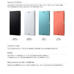 ソニー純正 国内正規品 Xperia XZ1 Compact SO-02K ケース/カバー 手帳型 スタンド機能付きスタイルカバースタンド|shop-frontier